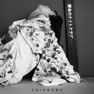 Shikkoku - Senketsu No Night Club